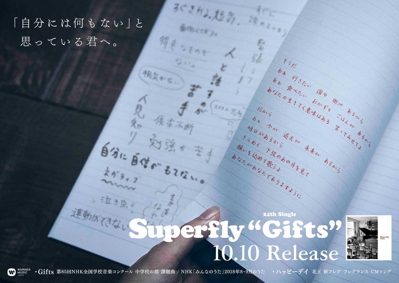 シングル「Gifts」広告
