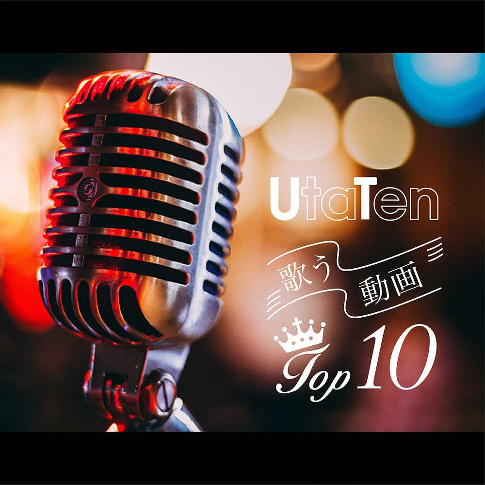 圧倒的な歌いこなす力とパフォーマンスが大人気のあのコたち!【歌う動画トップテン:10/15付】