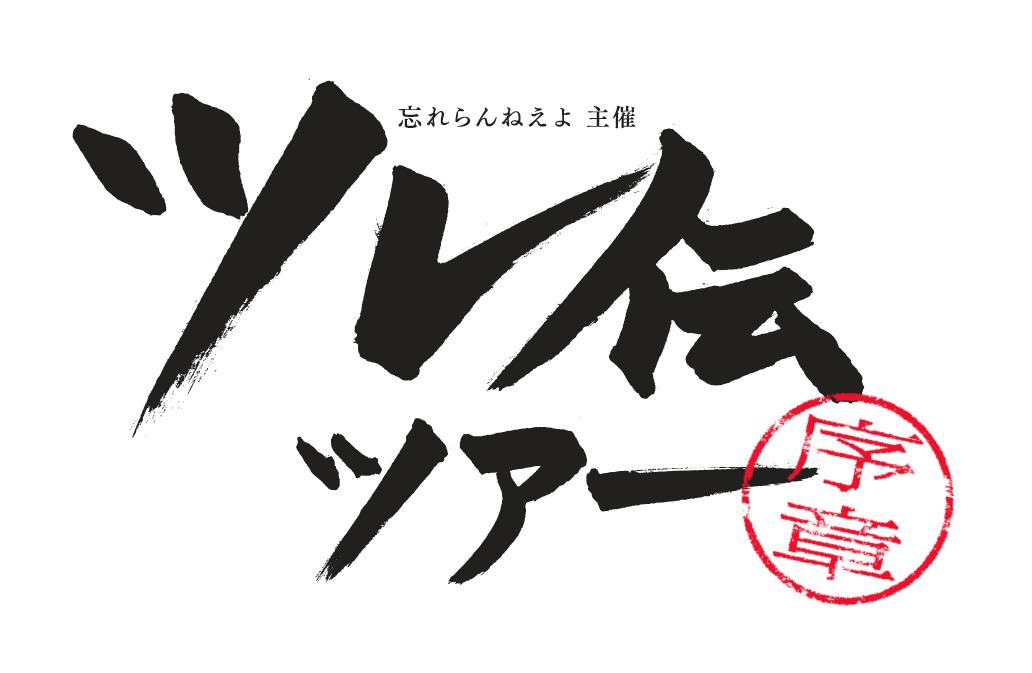 「忘れらんねえよ主催 ツレ伝ツアー ~序章~」