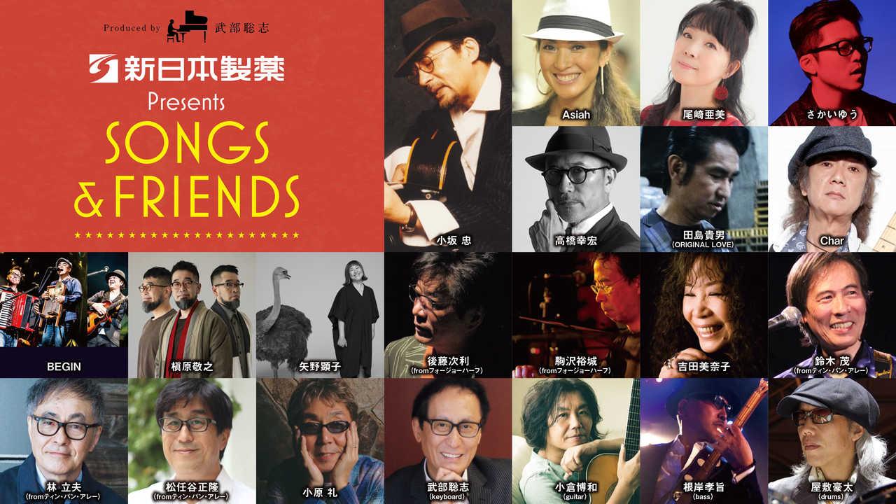 『新日本製薬 presents SONGS&FRIENDS 小坂忠「ほうろう」』出演者
