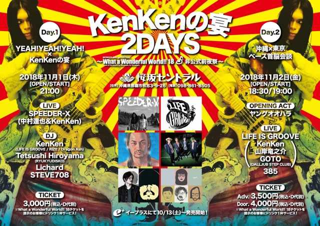 『KenKenの宴 2DAYS~What a Wonderful World!! 18非公式前夜祭~』
