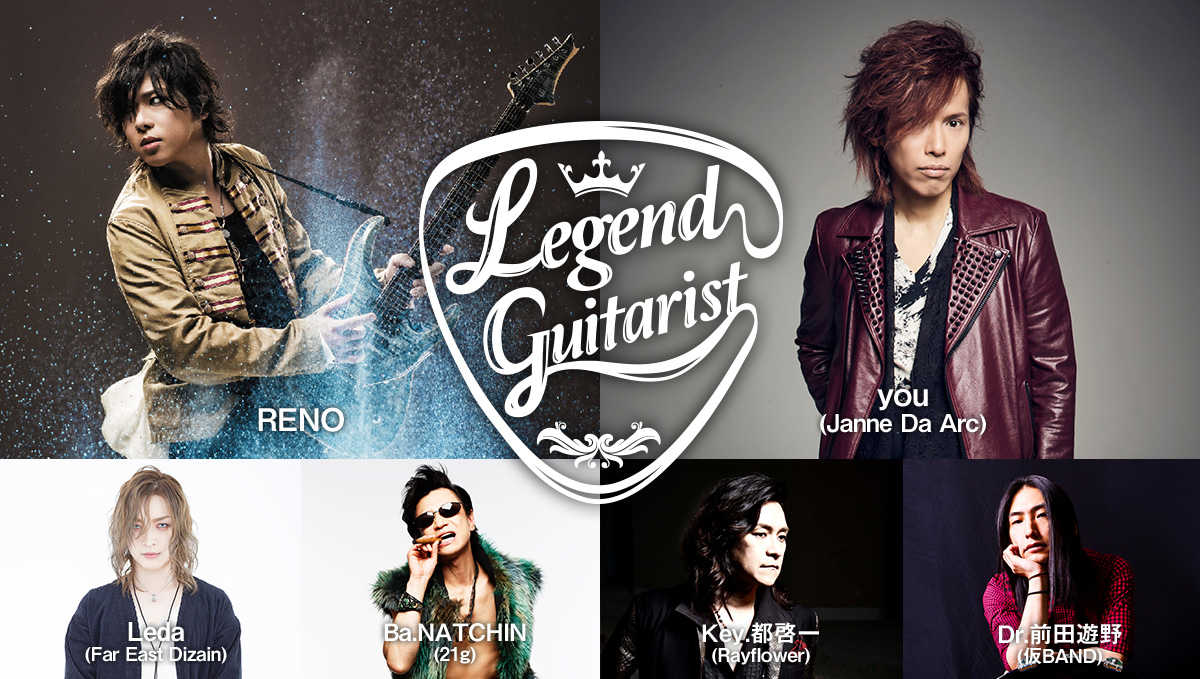 『Legend Guitarist』