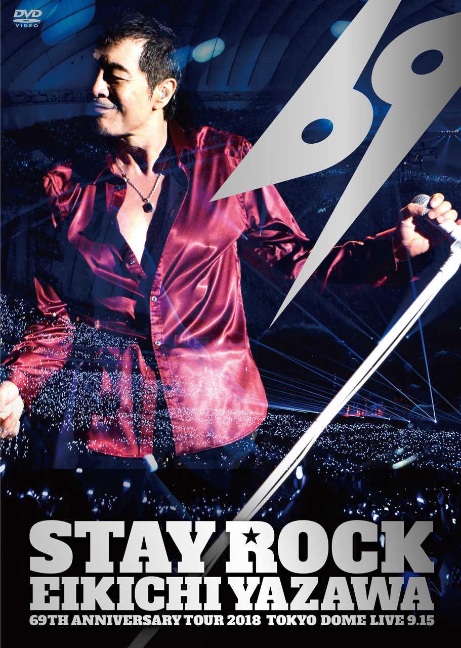 Blu-ray&DVD『STAY ROCK EIKICHI YAZAWA 69TH ANNIVERSARY TOUR 2018』【DIAMOND MOON 店舗/通信販売 先行盤】