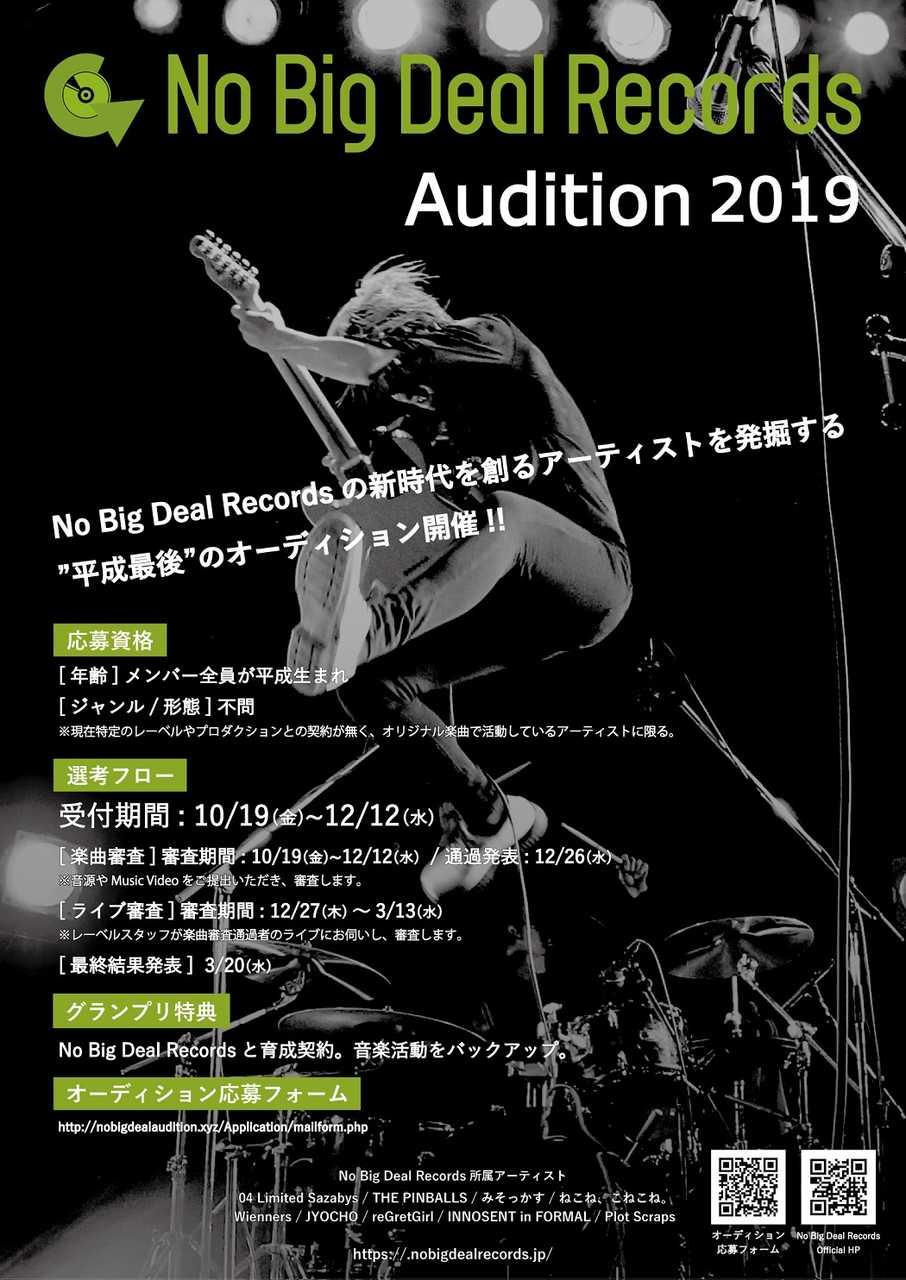 『No Big Deal Records Audition 2019』