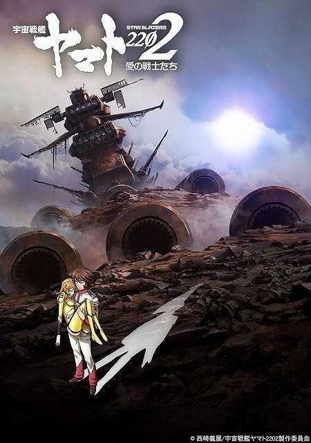 「宇宙戦艦ヤマト2202 第六章」ポスター