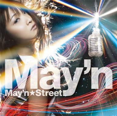 May'n(メイン)『メイン☆ストリート』ジャケット画像