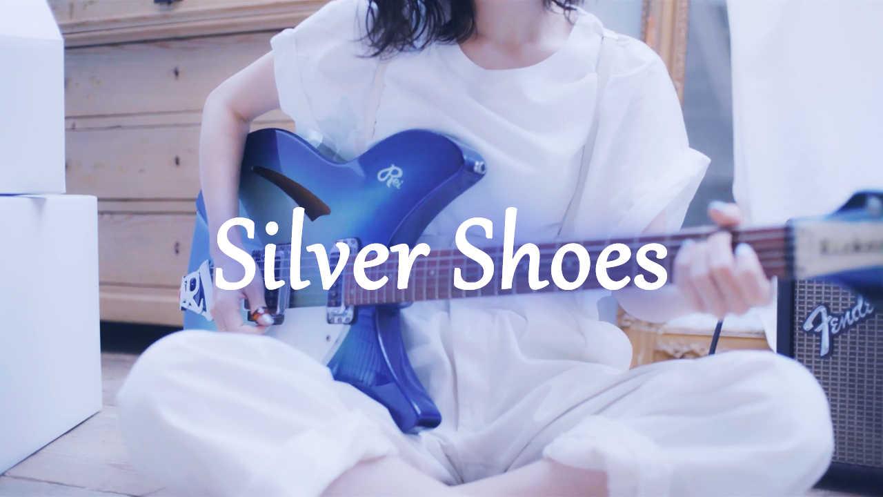 「Silver Shoes」MV