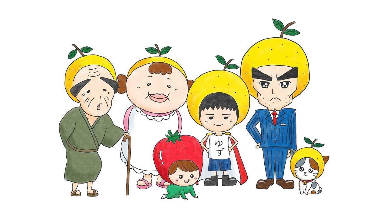 ゆず一家:写真左から、ゆずじいさん、ゆずママ、イチゴちゃん、ゆずマン、ゆずパパ、あくびちゃん