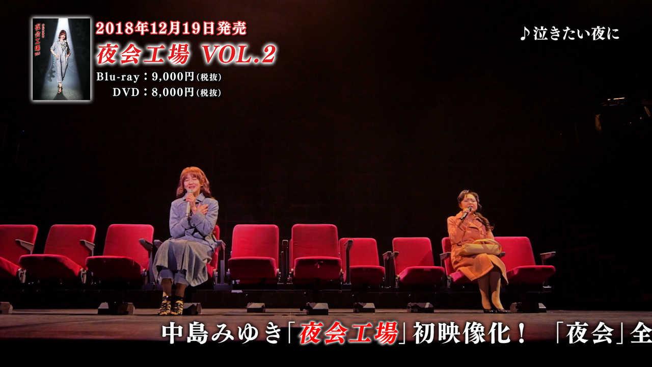 『夜会工場 VOL.2』トレーラー サムネイル画像