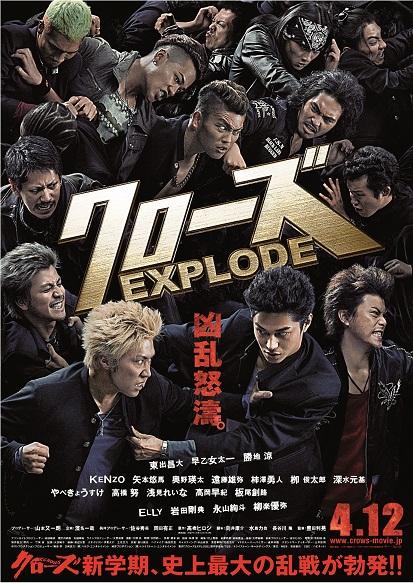 映画「クローズEXPLODE」