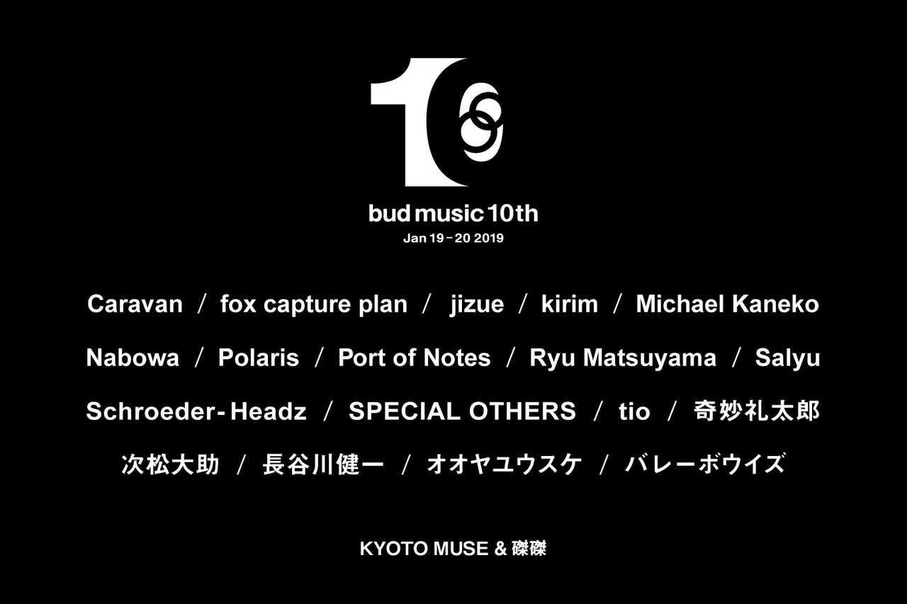 bud music 10周年