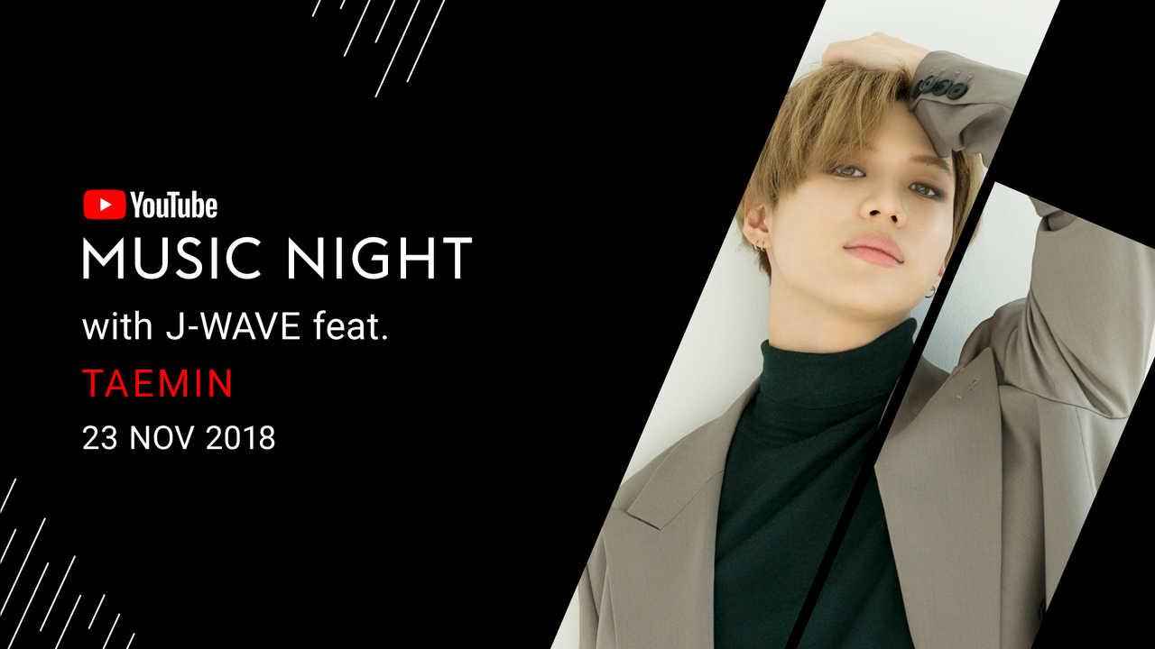 テミン YouTubeで全世界に生配信!『YouTube Music Night with J-WAVE』に初出演