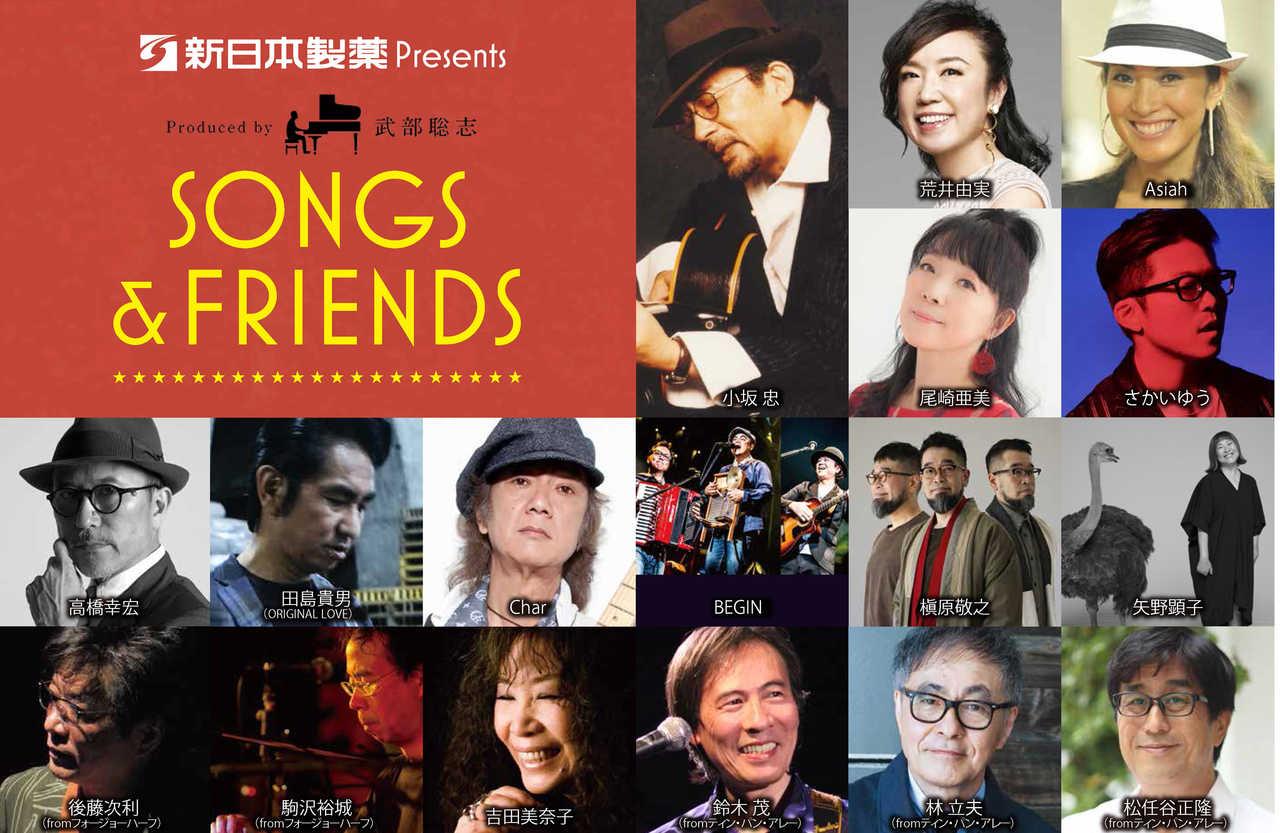 『新日本製薬 presents SONGS & FRIENDS』出演者