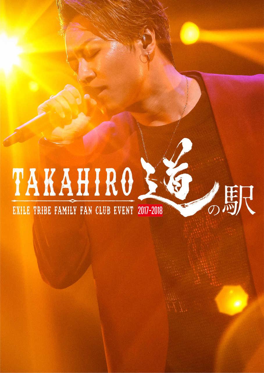 EXILE TAKAHIRO、ファンクラブイベント 『TAKAHIRO 道の駅 2017-2018』LIVE DVD & Blu-ray ティザー映像が解禁!