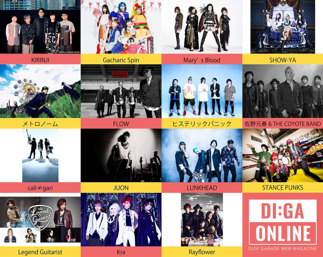 『DI:GA ONLINE』プレゼント企画11月号