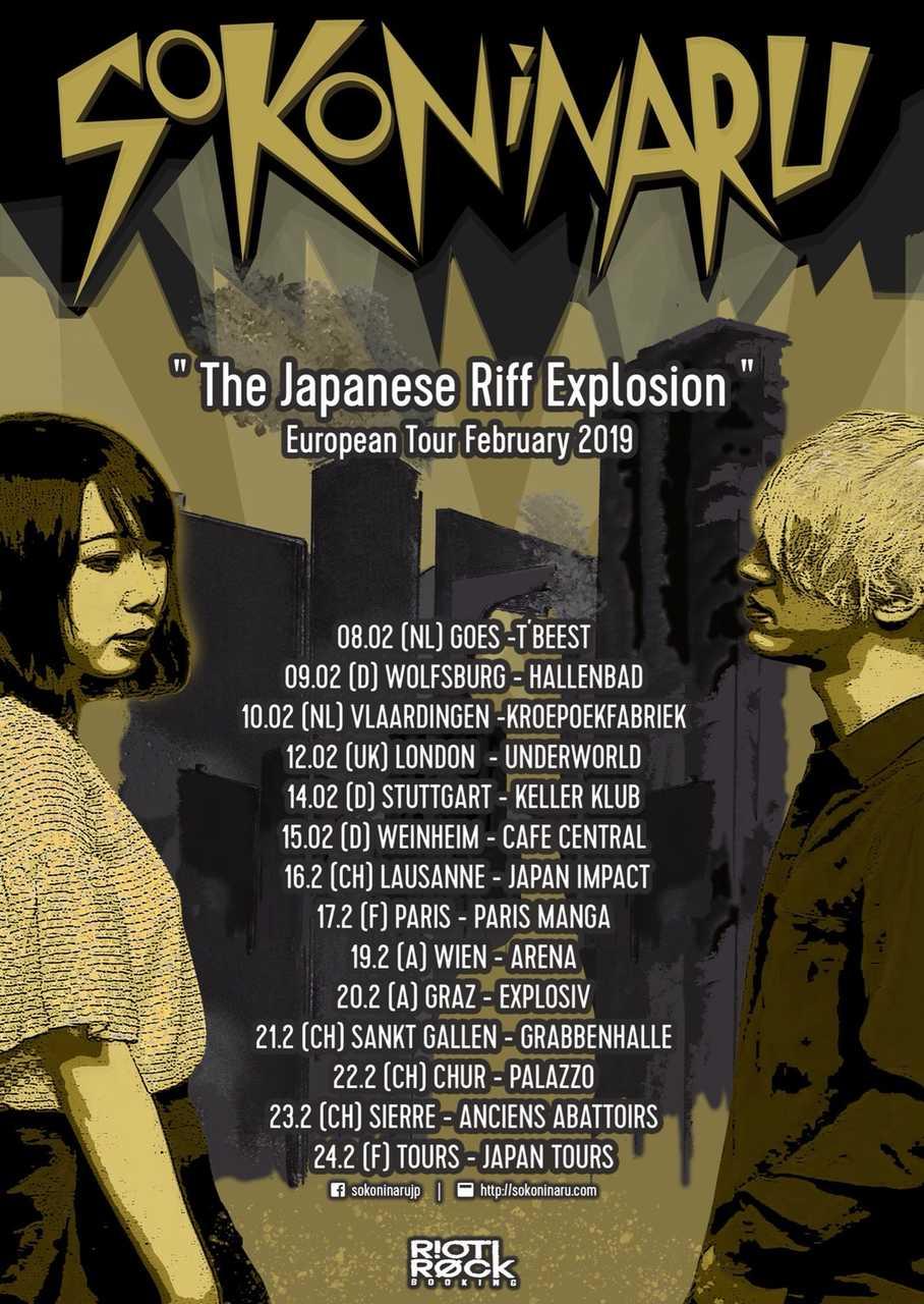 "『""The Japanese Riff Explosion"" European Tour February 2019』フライヤー"