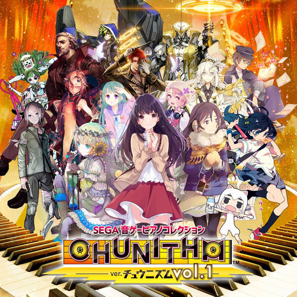 アルバム『SEGA 音ゲーピアノコレクション ver.CHUNITHM vol.1』