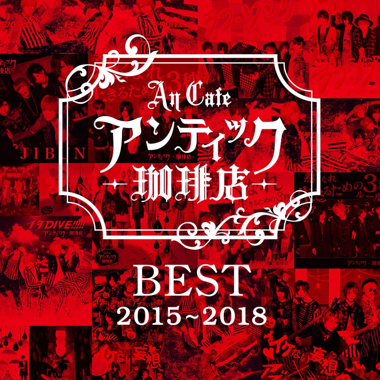 アルバム『BEST 2015~2018』