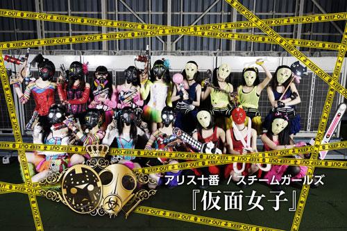 『music.jp』でコラボ企画を実施中の仮面女子