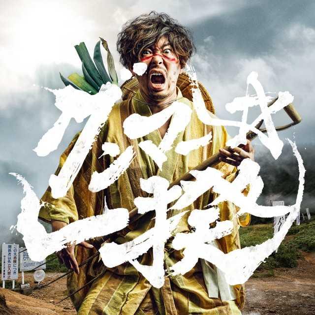 グンマー★一揆(グンマーイッキ)