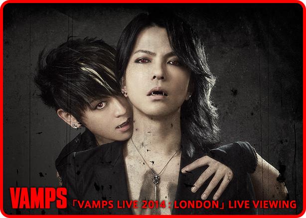 「VAMPS LIVE 2014: LONDONライブ・ビューイング」