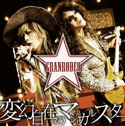 GRANRODEO「変幻自在のマジカルスター」初回限定盤ジャケット画像