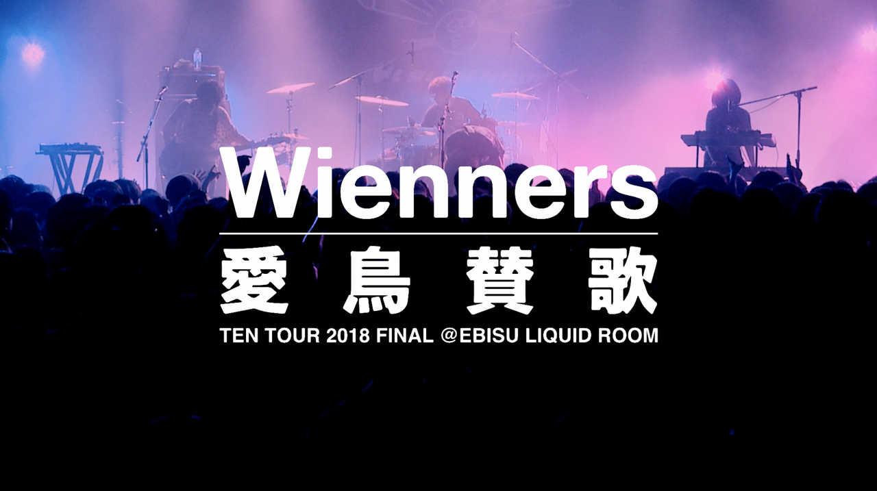 「愛鳥賛歌」(TEN TOUR 2018 FINAL @恵比寿 LIQUIDROOM)