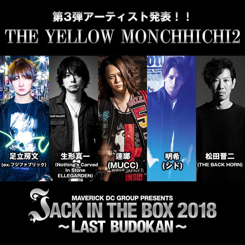 THE YELLOW MONCHHICHI2