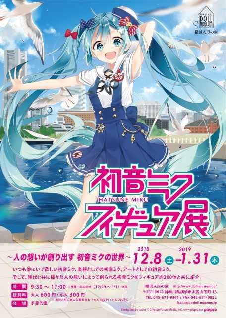「初音ミク フィギュア展」が横浜人形の家で開催