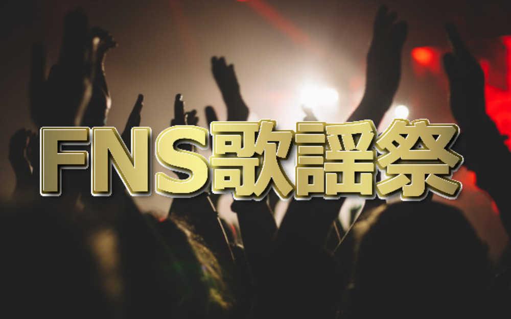 FNSで歌われた曲を全曲紹介<リアルタイム更新>
