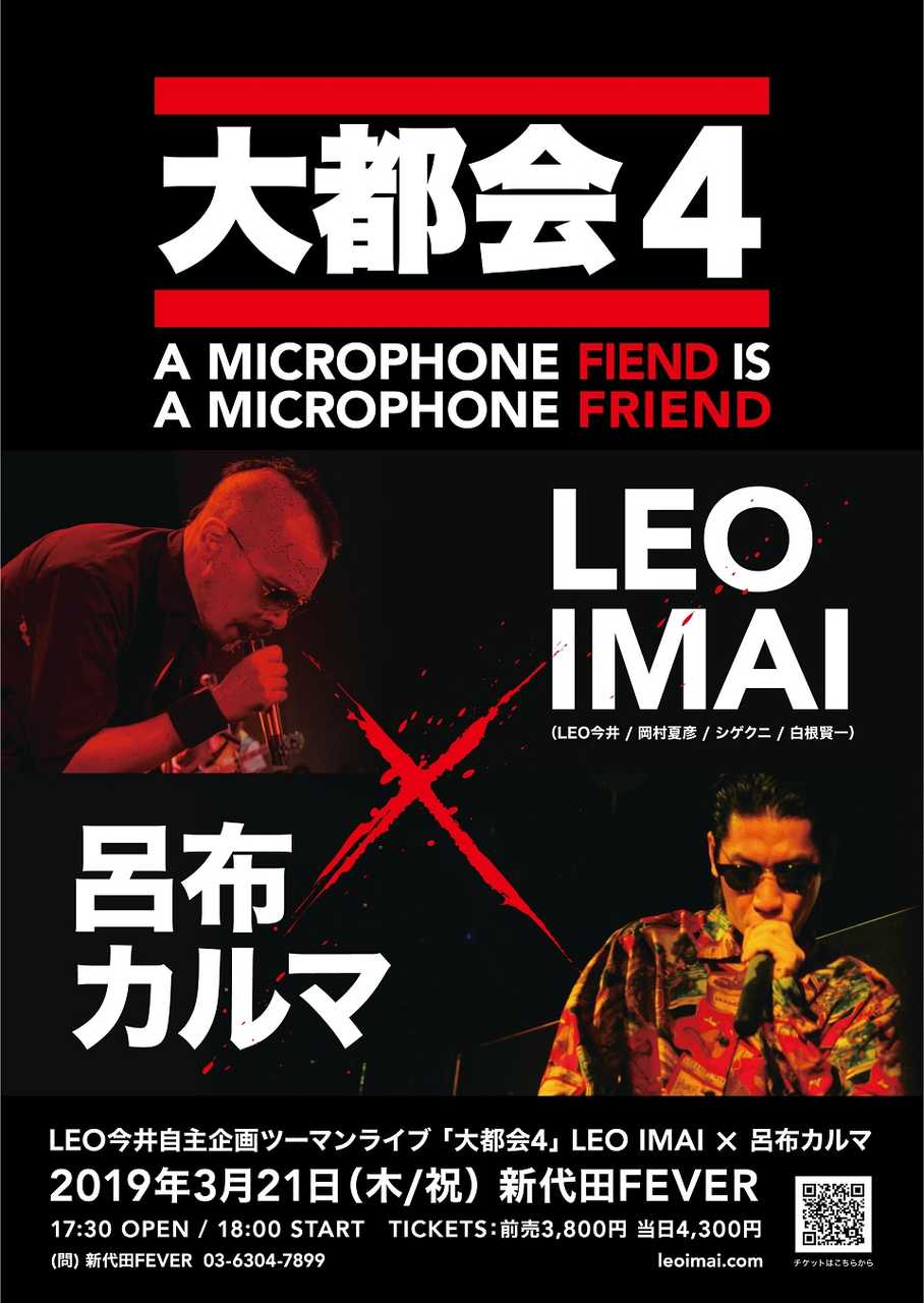 『大都会4 –A Microphone Fiend Is A Microphone Friend-』