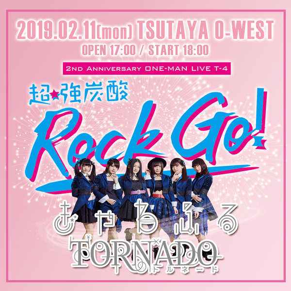 『きゃわふるTORNADO 2nd Anniversary ONE-MAN LIVE T-04 〜超・強炭酸 ROCK GO!〜』 (okmusic UP's)
