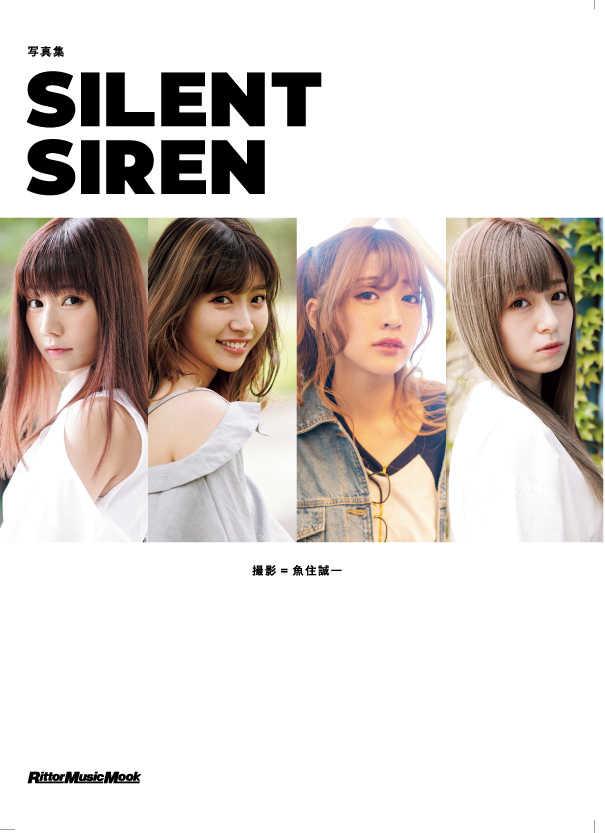 写真集『写真集SILENT SIRN』【通常版】