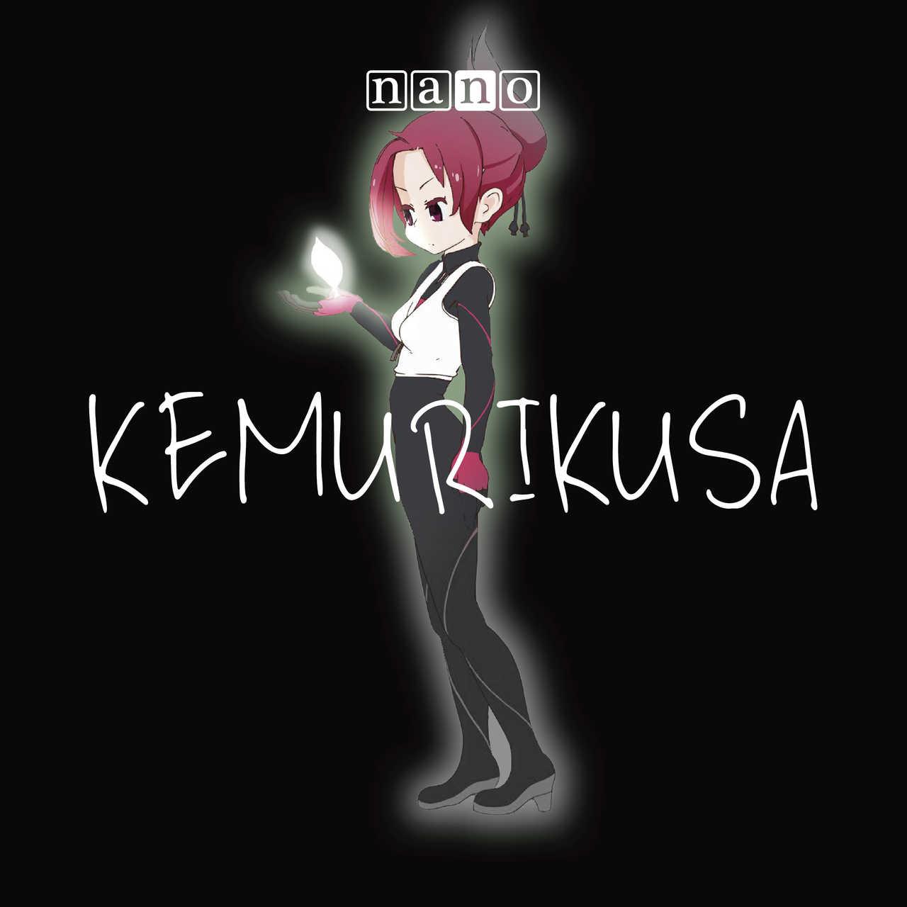 シングル「KEMURIKUSA」