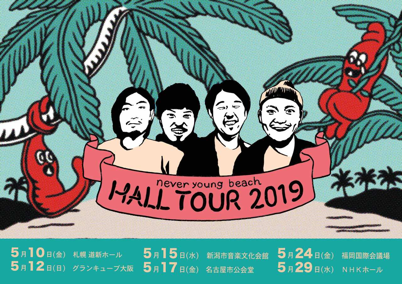 『never young beach HALL TOUR 2019』
