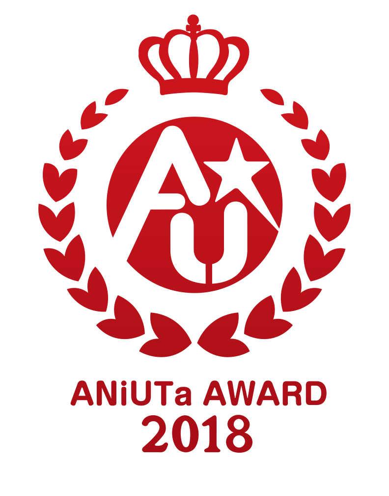 『ANiUTa AWARD 2018』