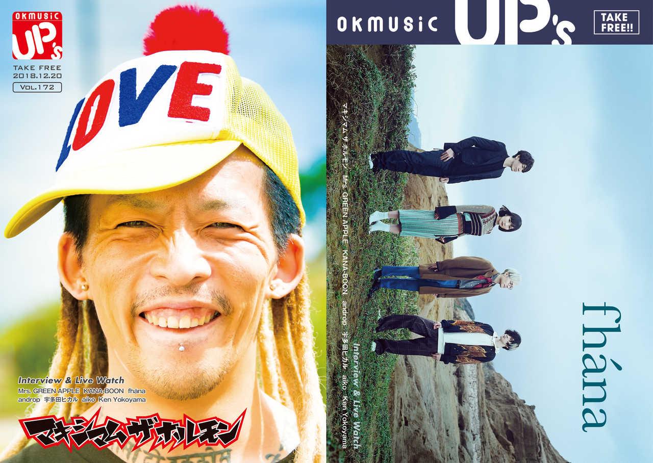 フリーマガジンokmusic UP's vol.172