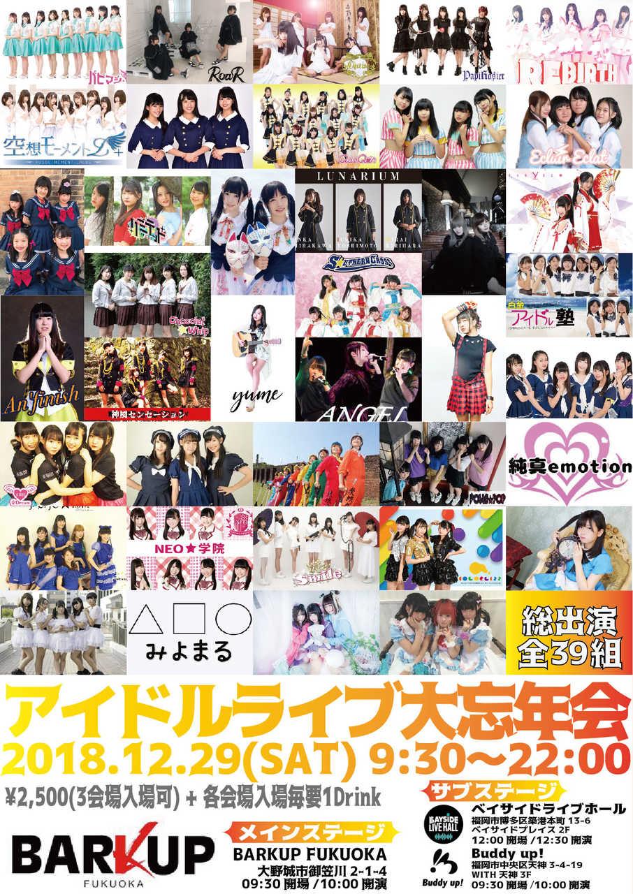 平成最後の年の瀬に九州のアイドルが大集結!「アイドルライブ大忘年会」12/29開催決定!