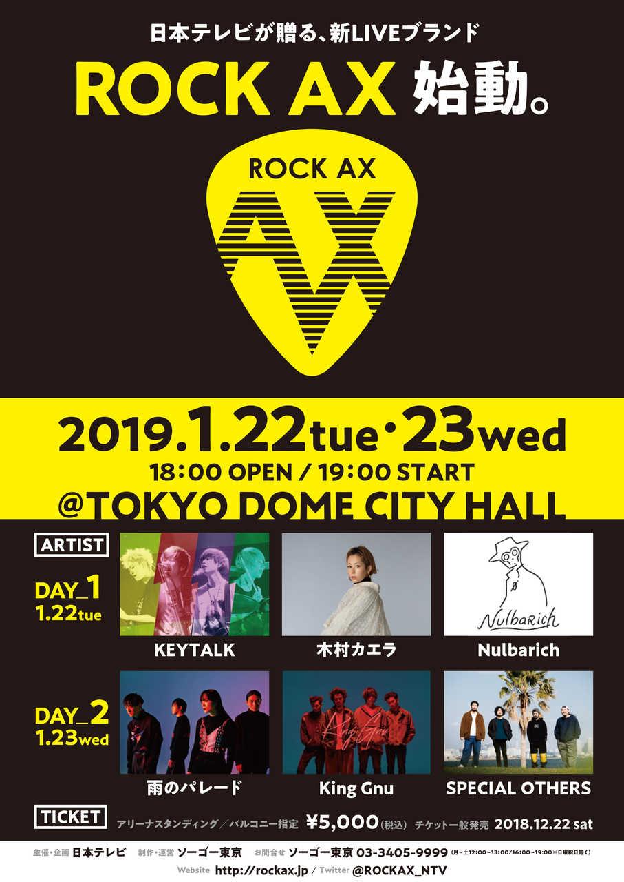 『ROCK AX Vol.1』