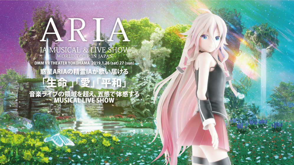 """『IA MUSICAL & LIVE SHOW """"ARIA"""" WORLD TOUR IN JAPAN』"""