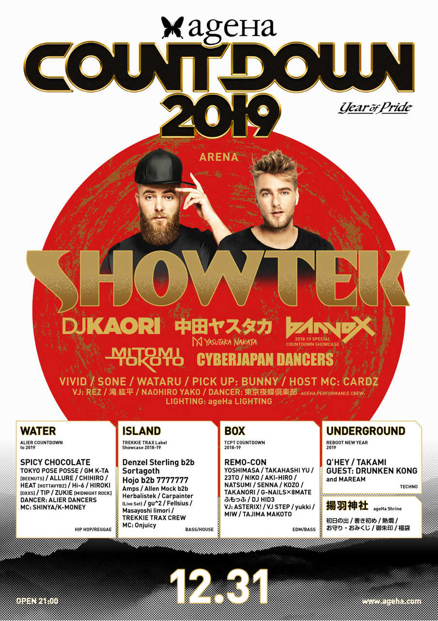 『ageHa COUNTDOWN to 2019-YEAR OF PRIDE-』