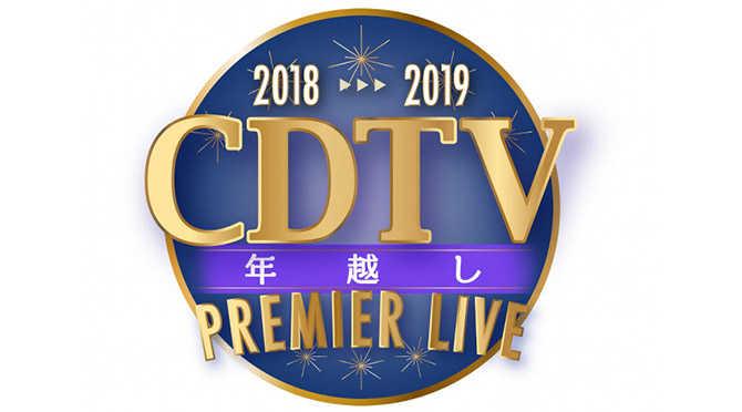 CDTVスペシャル!年越しプレミアライブ2018→2019