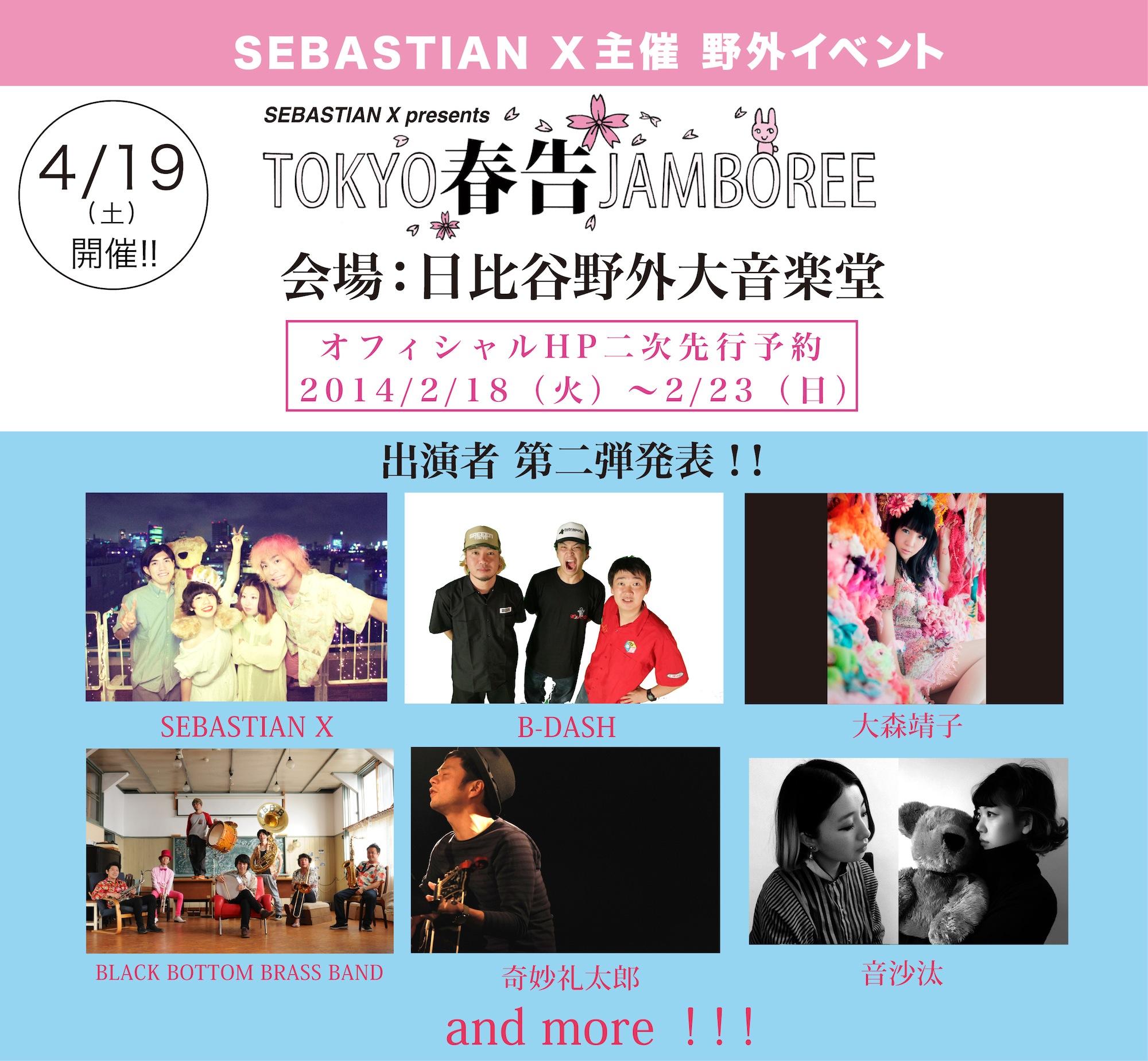"『SEBASTIAN X presents ""TOKYO春告ジャンボリー2014""』"