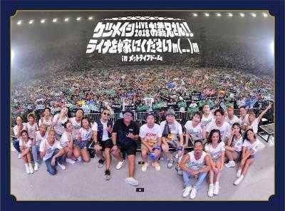 Blu-ray&DVD『ケツメイシ LIVE 2018 お義兄さん!! ライナを嫁にくださいm(_ _)m in メットライフドーム』