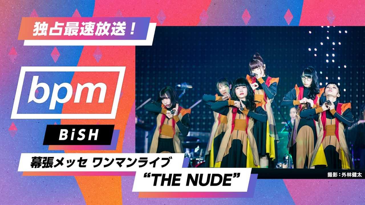 "AbemaTV 『独占最速放送!BiSH幕張1万7千人ワンマン""THE NUDE""〜bpm #113』"