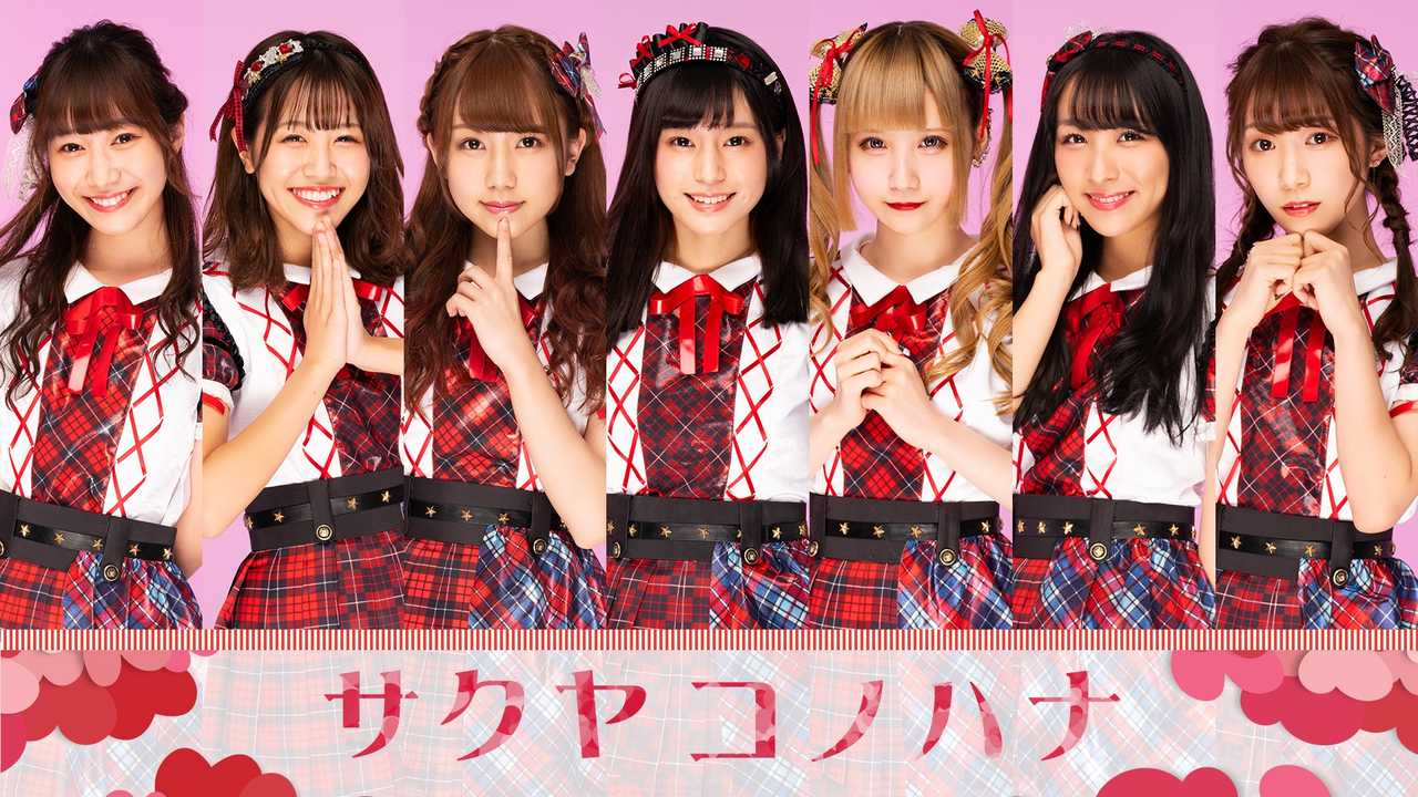 浪速の王道系アイドル「サクヤコノハナ」 Victoria Beats ✕ 日本コロムビア 第二弾アーティストとしてメジャーリリース決定!