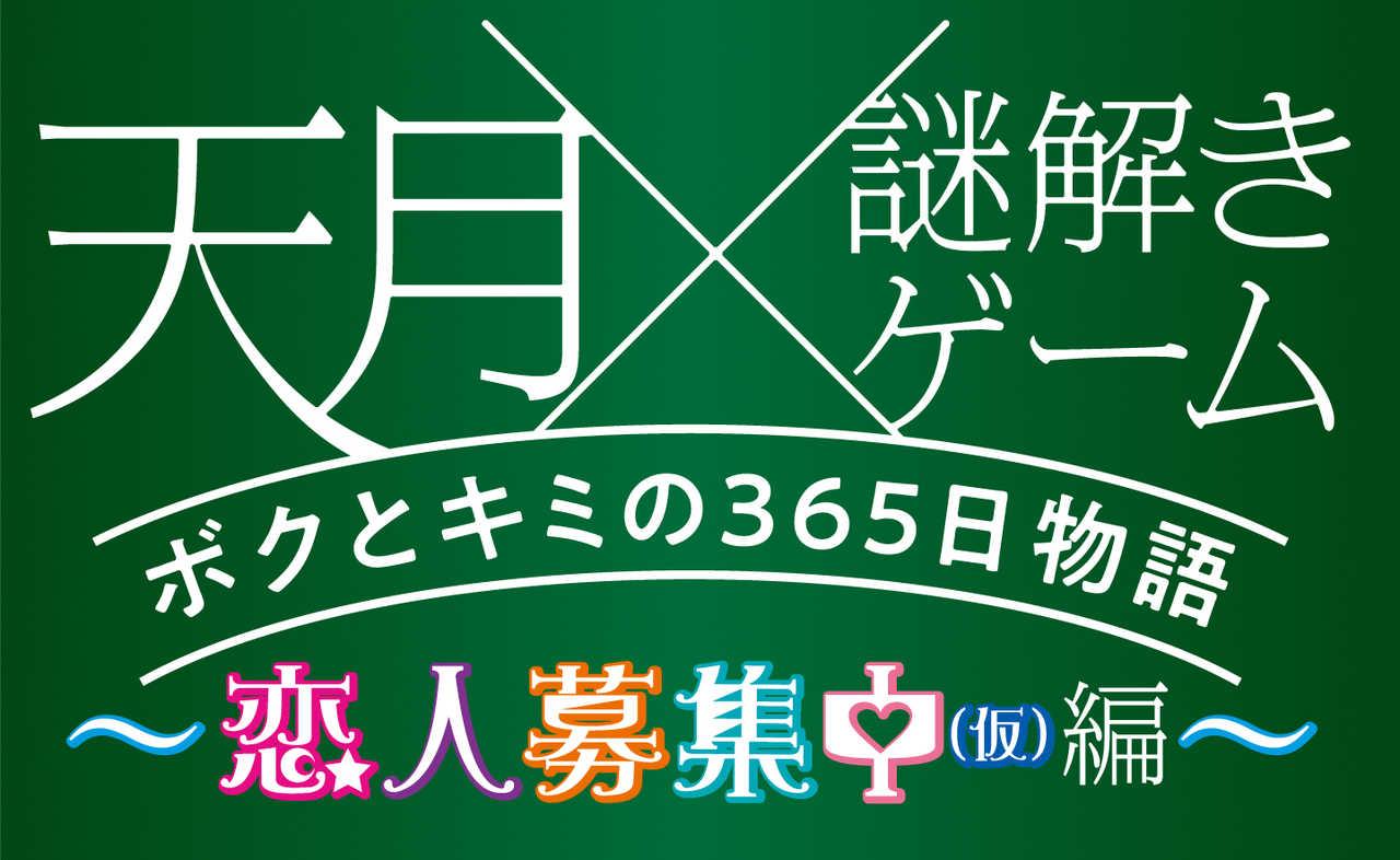 『天月×謎解きゲーム ボクとキミの365日物語〜恋人募集中(仮)編〜』