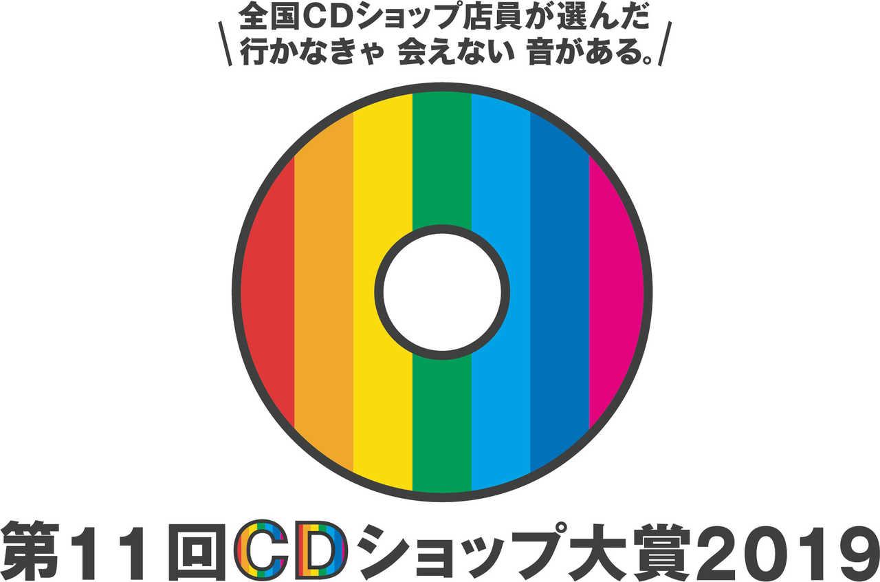 『第11回CDショップ大賞2019』