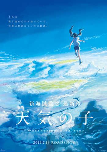 『天気の子』7月19日(金)公開 ©2019「天気の子」製作委員会