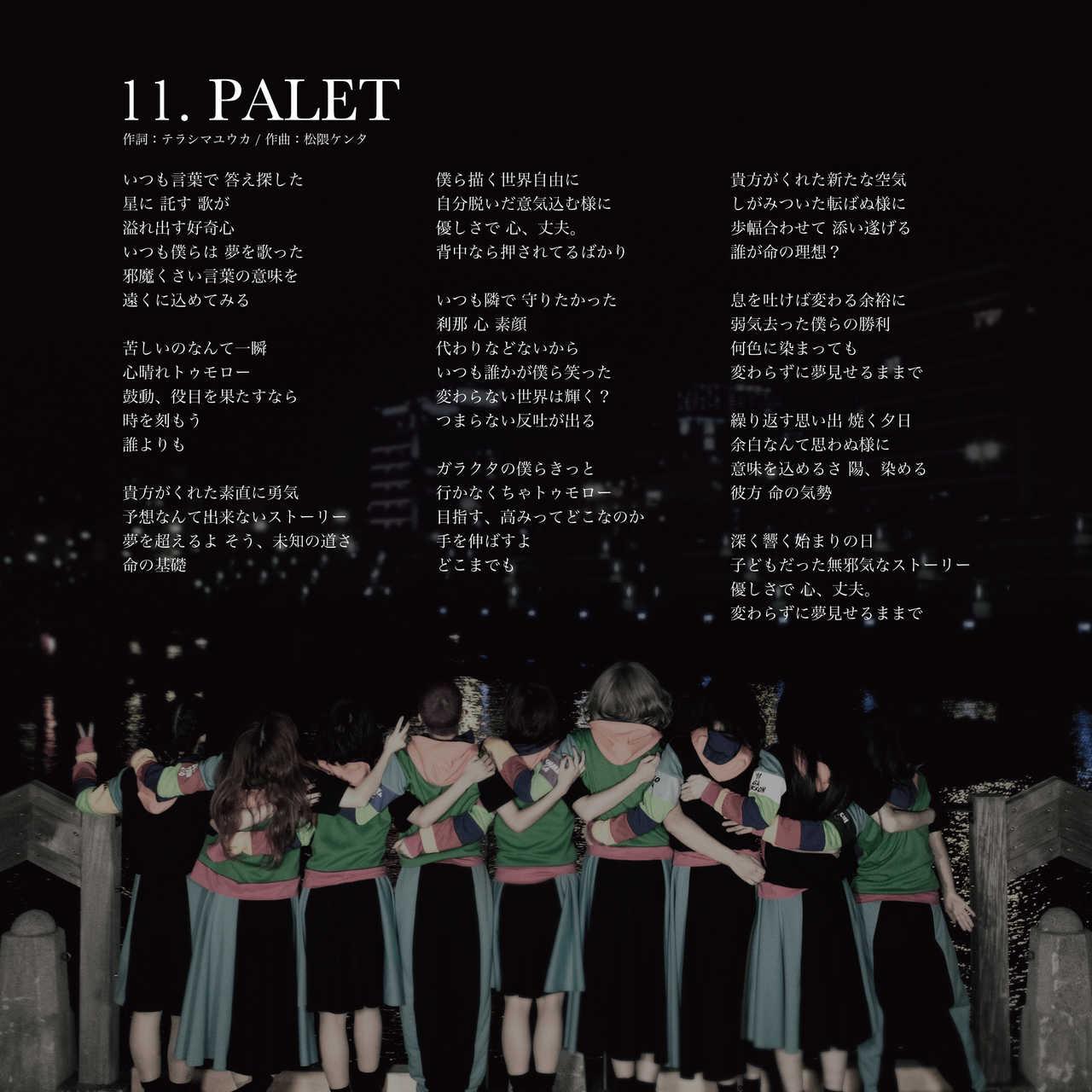 アルバム『LAST GANG PARADE』収録曲「PALET」歌詞画像 Photo by Kenta Sotobayashi